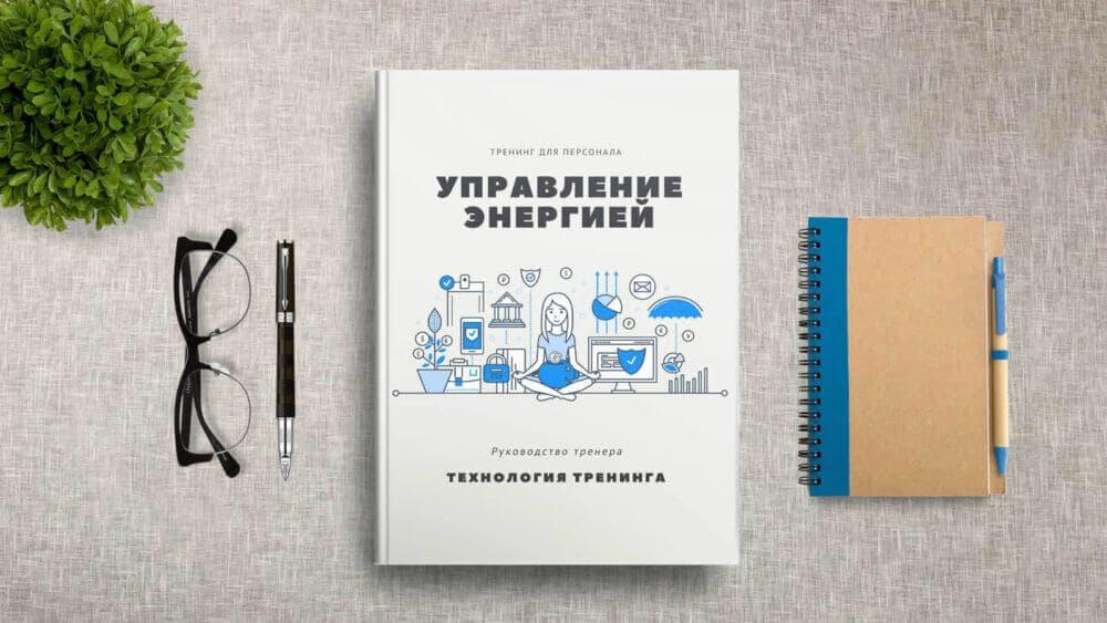 Тренинг «Управление энергией и работоспособностью»